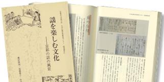 センター出版物の入手