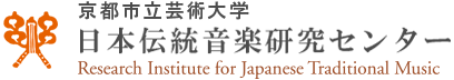 京都市立芸術大学日本伝統音楽研究センター