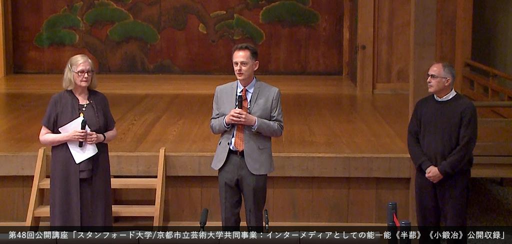 第48回公開講座「スタンフォード大学/京都市立芸術大学共同事業:インターメディアとしての能―能《半蔀》《小鍛冶》公開収録」