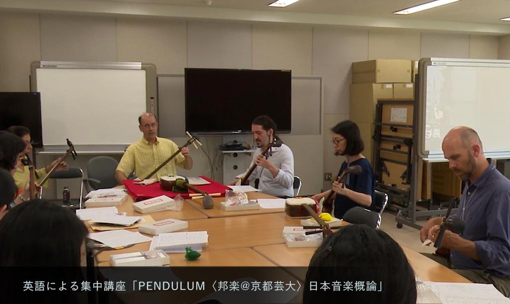 英語による集中講座「PENDULUM〈邦楽@京都芸大〉日本音楽概論」