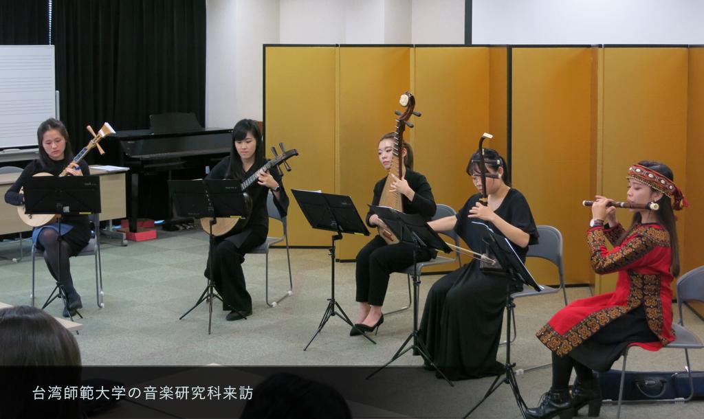 台湾師範大学の音楽研究科来訪
